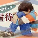 保育士さんの気付きで子どもを救おう!虐待のサインと対処のポイント