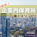 """土日休みも実現しやすい?!最近話題の""""企業内保育所""""で働く!"""