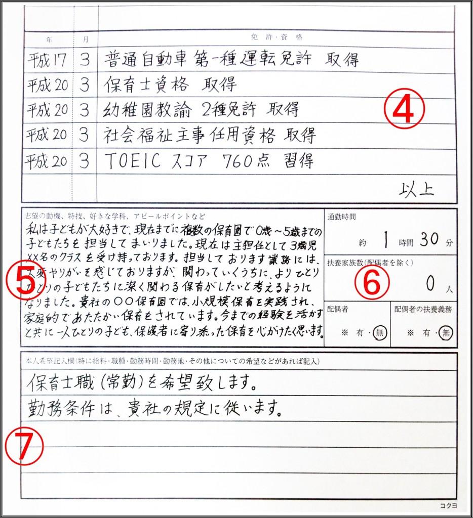 すべての講義 4歳児 勉強 : 保育士さんの履歴書 記入欄の ...