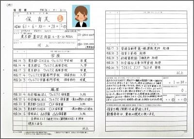 保育士さんの履歴書テンプレート