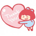 読者への感謝のメッセージ