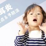 """放っておくと怖い!乳幼児の""""中耳炎""""~注意点と予防法~"""