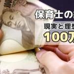 理想と現実のギャップは100万円!保育士さんのリアルなお給料事情