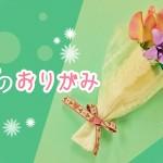 おりがみで春の草花を作ろう!カンタン&カワイイ折り方<5選>