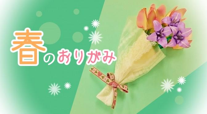 ハート 折り紙:折り紙 春 折り方-hoiku-shigoto.com