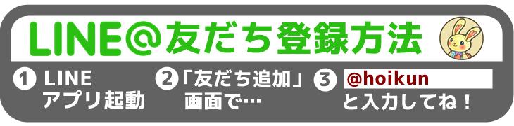 ★LINE@用ロゴ