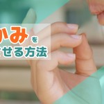 子どもの爪噛みをやめさせるには?~爪噛みの原因と対処法~