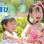 水遊びのカンタンアイデア5選~子どもと夏を楽しもう!~