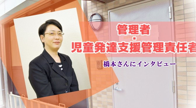 橋本さんインタビューTOP画像