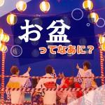 お盆ってなあに?子どもたちに伝えたい日本の伝統行事