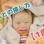 【年齢別!】子どもとの接し方のポイント~1歳児編~