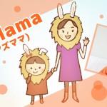 今話題のAsMama(アズママ)!子育てシェアってどんなもの?