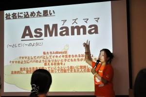 AsMamaの由来