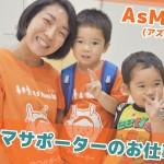 子連れOK!ママサポーターのお仕事~AsMama(アズママ)~