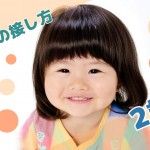 【年齢別!】子どもとの接し方のポイント~2歳児編~