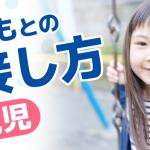 【年齢別!】子どもとの接し方のポイント~5歳児編~