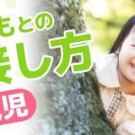 【年齢別!】子どもとの接し方のポイント~4歳児編~