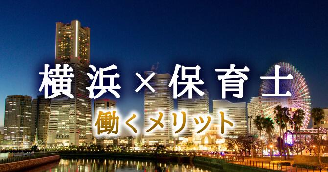 横浜×保育士