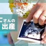 保育士の妊娠報告「安定期を待ってから…」では遅すぎる?