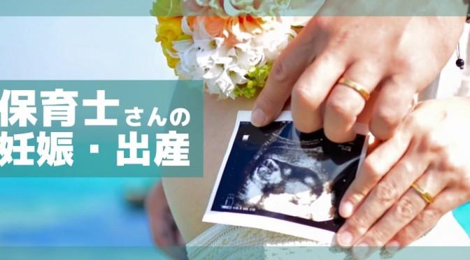 保育士の妊娠報告