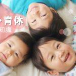 保育士さんのための産休・育休基礎知識